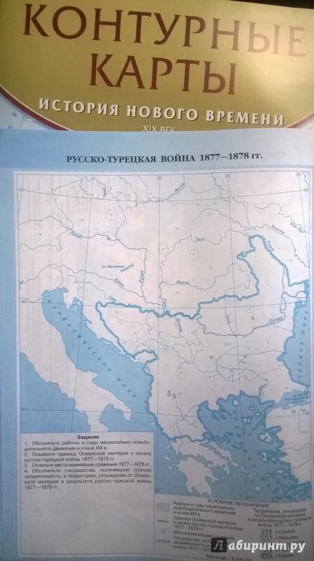 Решебник контурные карты история нового времени