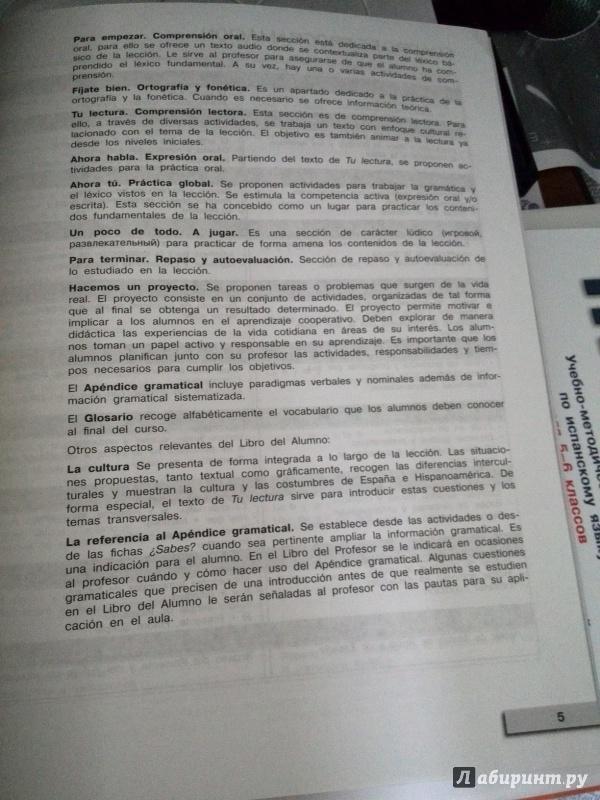 5 языку рабочая тетрадь manana испанскому по класс гдз 6 ГДЗ по