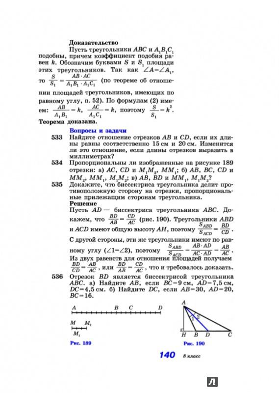 7-9 фгос атанасян геометрия решебник