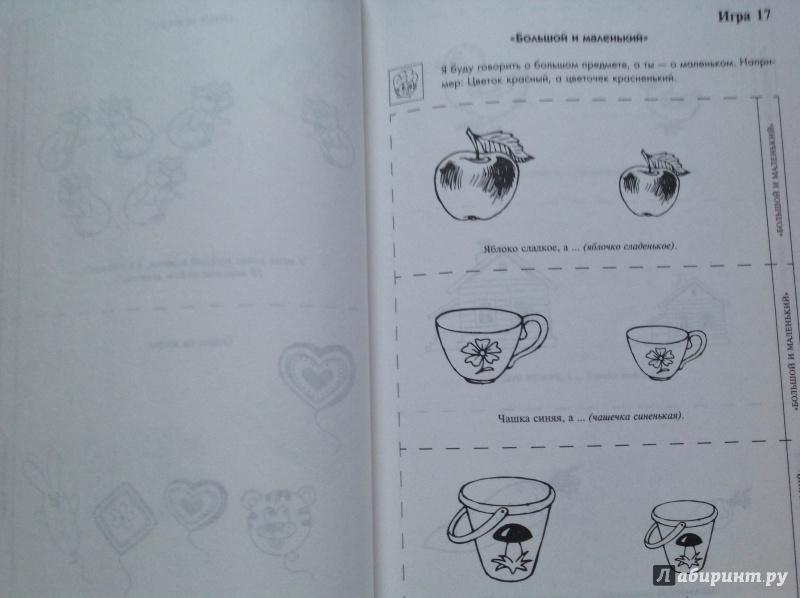 Ілюстрація 6 з 20 для Гри зі словами для розвитку мовлення. Картотека ігор для дітей дошкільного віку - Раїса Кір'янова   Лабіринт - книги. Джерело: Рудницька Ірина