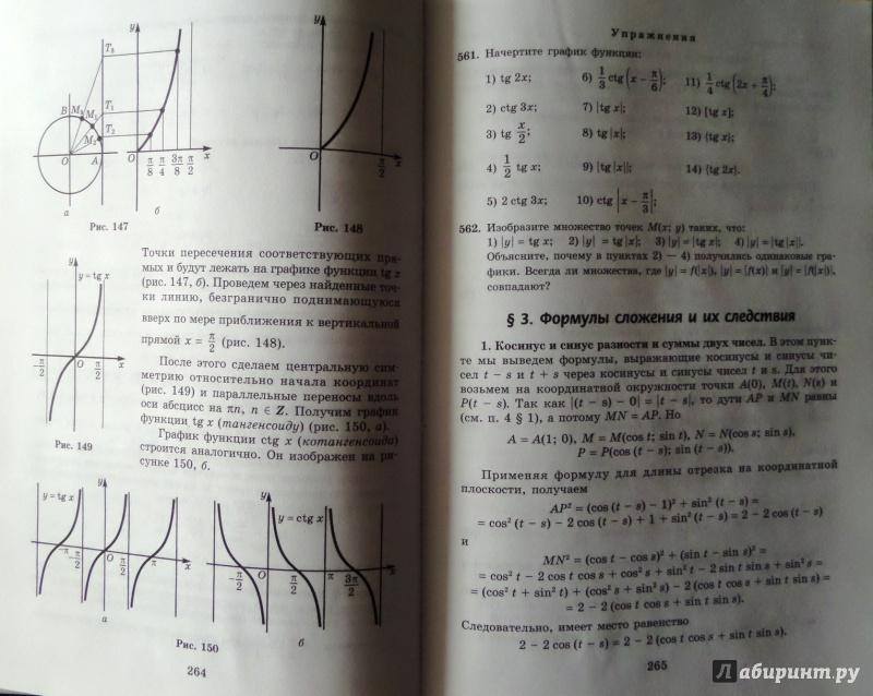 Ивашев 10 математический гдз и виленкин анализ мусатов алгебра