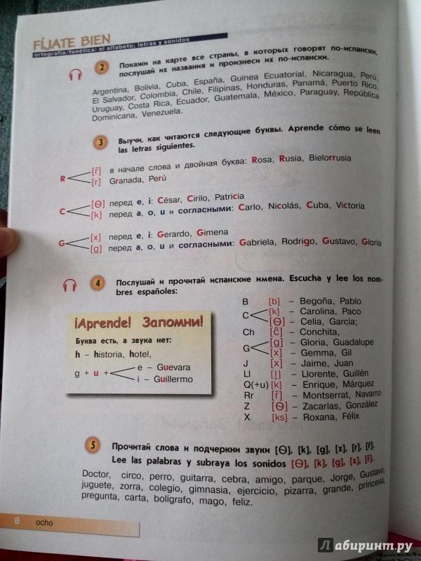 гдз по испанскому 5-6 класс manana