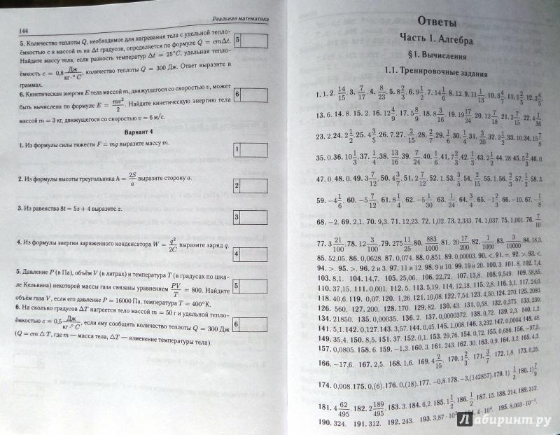Решебник По Математике 9 Класс Лысенко 2018 Вариант 29