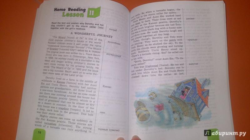 Гдз По Английскому К Книге Для Чтения Афанасьева Для 6 Классов