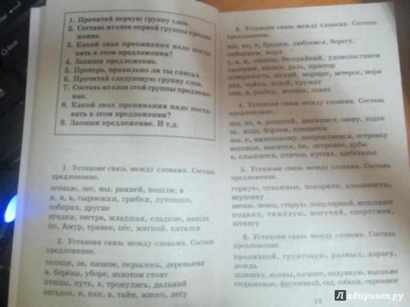 УЗОРОВА ПОЛНЫЙ КУРС РУССКИЙ ЯЗЫК 3 КЛАСС СКАЧАТЬ БЕСПЛАТНО