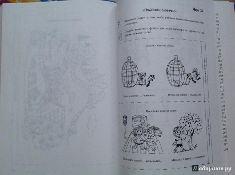 Ілюстрація 9 з 20 для Гри зі словами для розвитку мовлення. Картотека ігор для дітей дошкільного віку - Раїса Кір'янова   Лабіринт - книги. Джерело: Рудницька Ірина