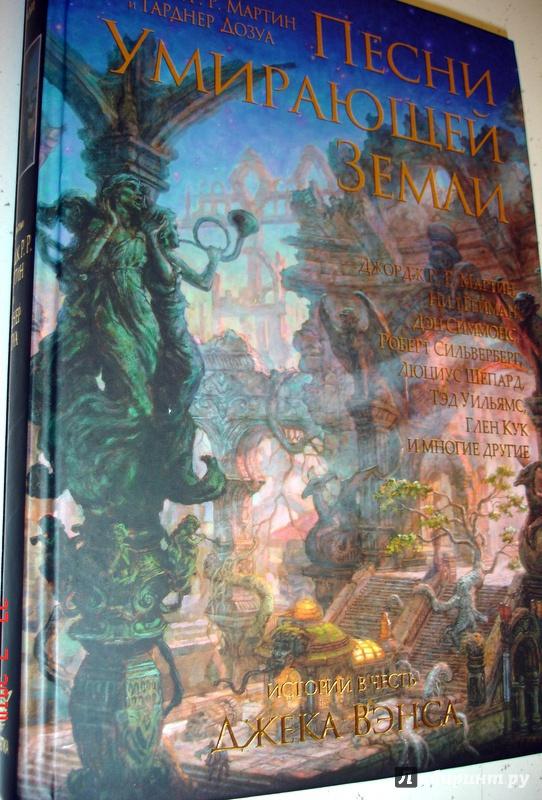 Иллюстрация 1 из 11 для Песни умирающей земли. Антология - Мартин Джордж Р. Р. | Лабиринт - книги. Источник: Kassavetes