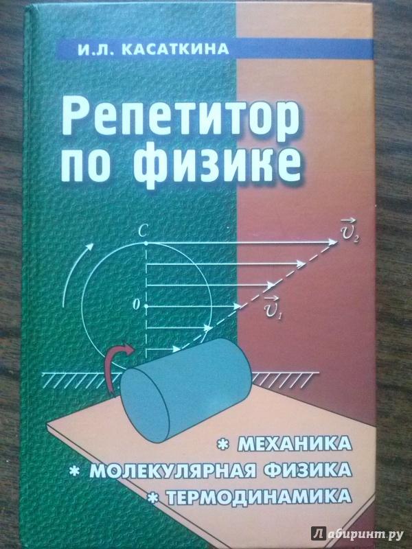 Иллюстрация 1 из 23 для Репетитор по физике. Механика, молекулярная физика, термодинамика - Ирина Касаткина | Лабиринт - книги. Источник: Solnechnaya11