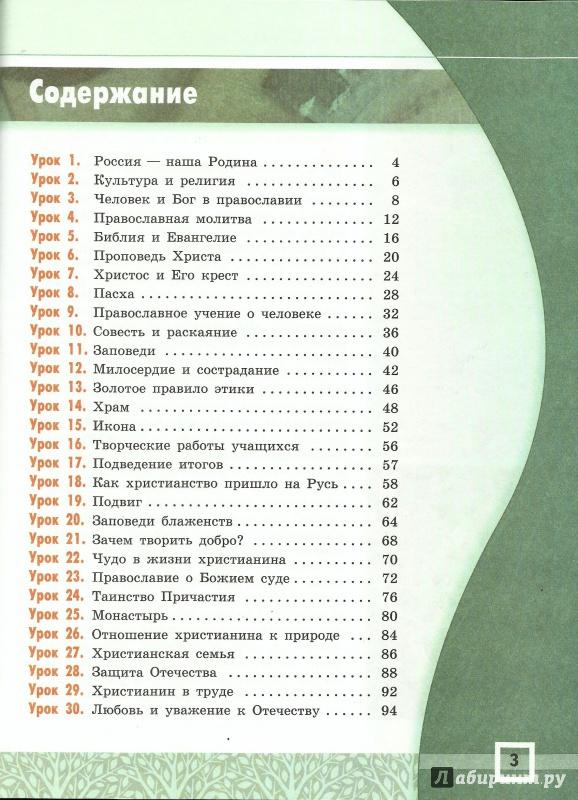 Кураев а. В. Основы религиозных культур и светской этики. Основы.