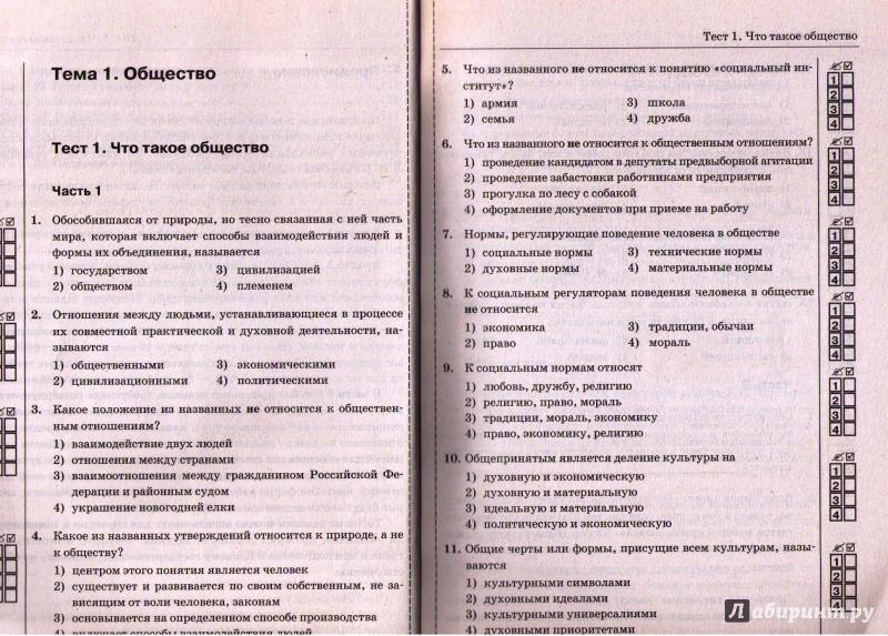 Ответы к документу обществознание 10 класс