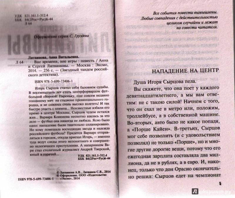 Иллюстрация 1 из 4 для Вне времени, вне игры - Литвинова, Литвинов | Лабиринт - книги. Источник: Ya_ha