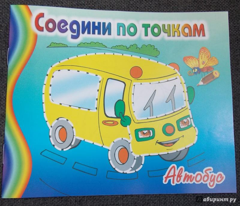 Иллюстрация 1 из 5 для Соедини по точкам: Автобус | Лабиринт - книги. Источник: Sweet mama