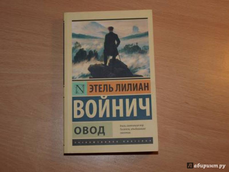 Иллюстрация 1 из 11 для Овод - Этель Войнич | Лабиринт - книги. Источник: Антонов  Дмитрий