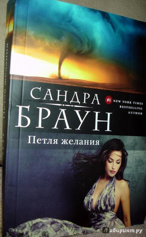 ПЕТЛЯ ЖЕЛАНИЯ САНДРА БРАУН СКАЧАТЬ БЕСПЛАТНО