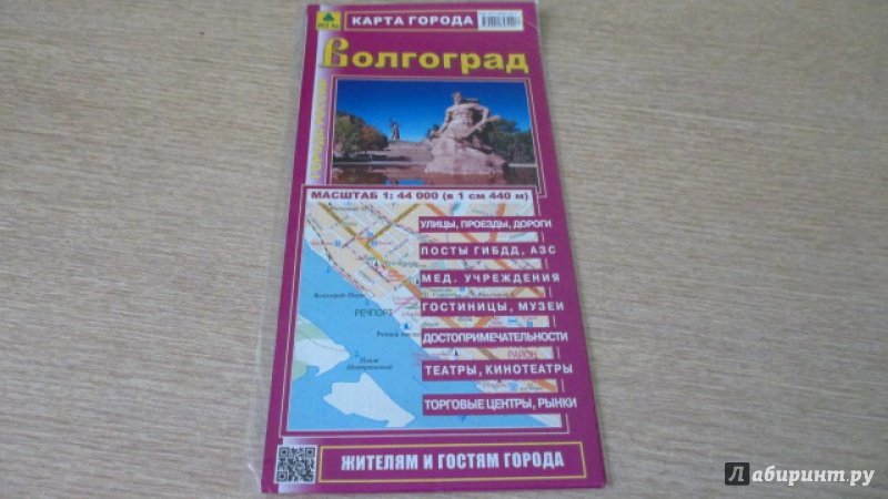 Иллюстрация 1 из 3 для Волгоград. Карта города | Лабиринт - книги. Источник: Вероника Руднева