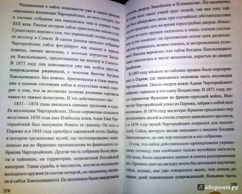Иллюстрация 1 из 16 для Легендарное оружие древности - Андрей Низовский | Лабиринт - книги. Источник: Natali*