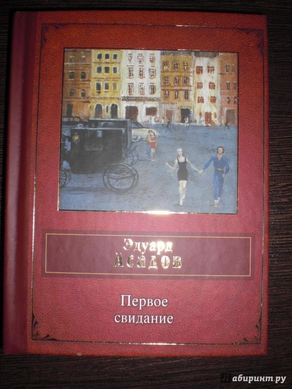 Иллюстрация 1 из 42 для Первое свидание - Эдуард Асадов | Лабиринт - книги. Источник: ДАРЁНА