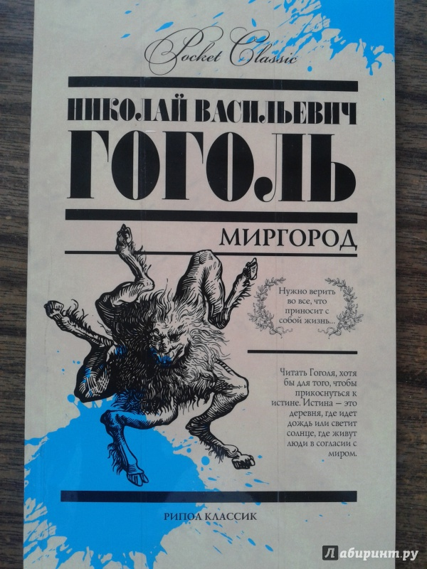 Иллюстрация 1 из 8 для Миргород - Николай Гоголь | Лабиринт - книги. Источник: Solnechnaya11