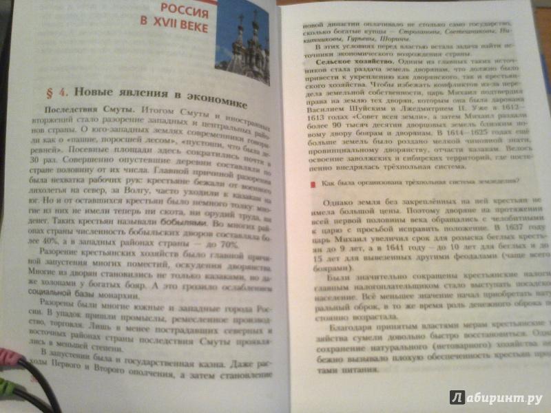 россии 16-18 история класс 7 гдз веков конец