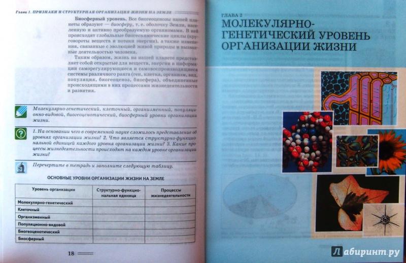 9 учебник таблицы класс биологии по гдз теремов