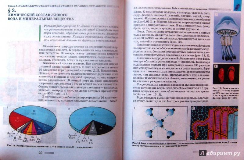 биологии9 гдз учебник по класс