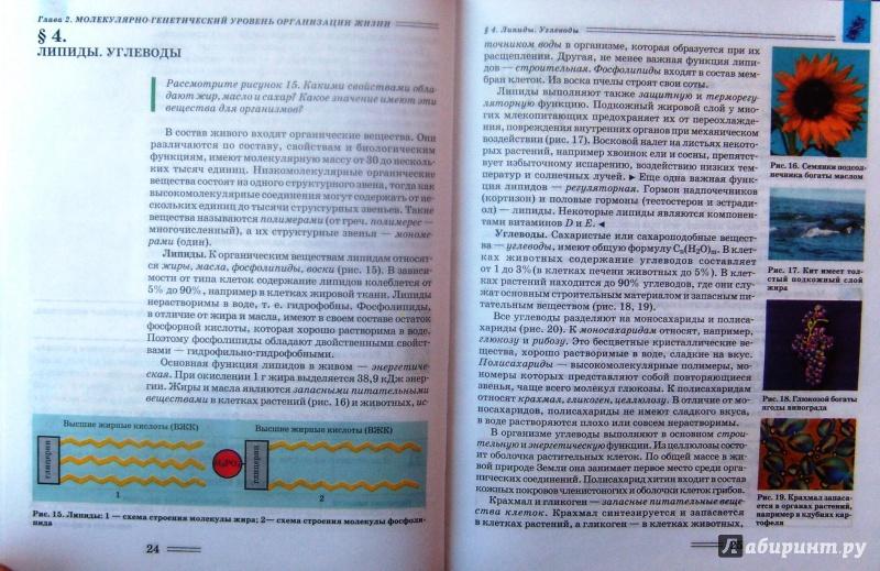 Петросова биология 9 класс