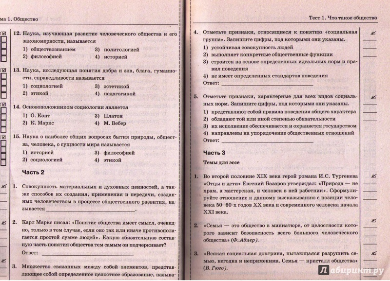 Тесты по обществу 10 класс
