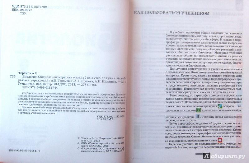 Учебник по биологии 9 класс петросова теремов читать