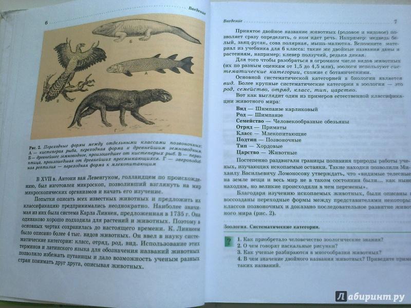 решебник по биологии 7 класс учебник латюшин шапкин вопросы