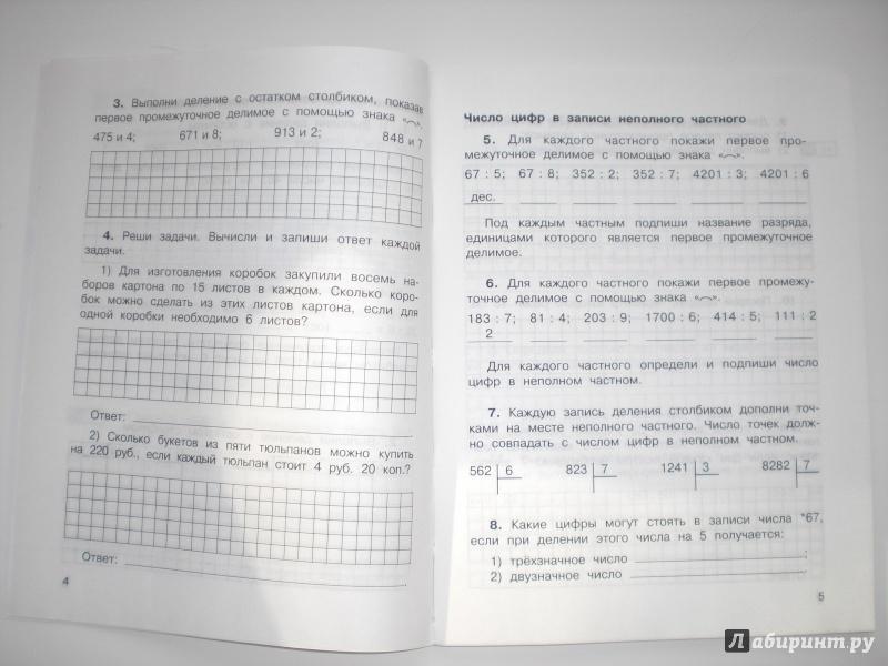 юдина гдз для по работ захарова математике самостоятельных
