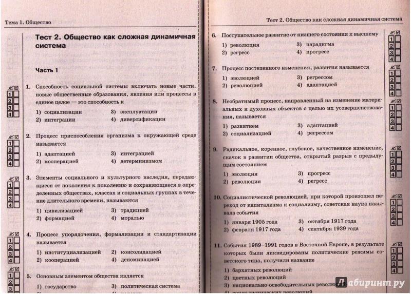 Итоговый тест по обществознанию 10 класс по теме человек