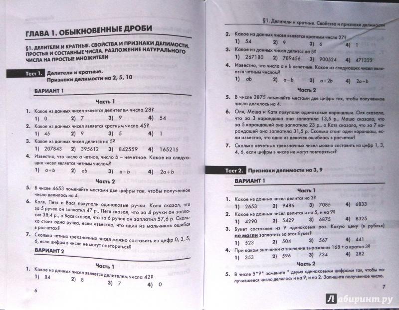 гдз по математике глазков ахременкова 6 класс