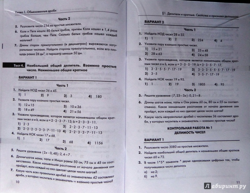 ким по математике гдз 6 класс