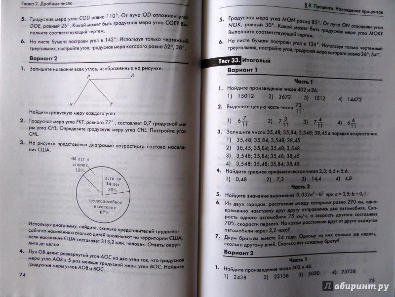 6 глазков ахременкова гдз класс математике по