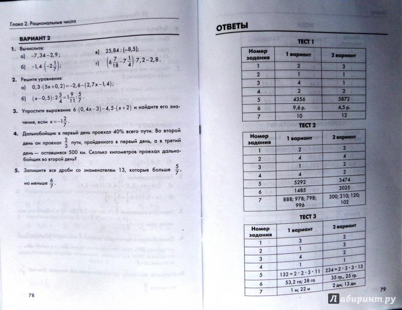 Иллюстрация из для Математика класс Контрольные  Иллюстрация 9 из 11 для Математика 6 класс Контрольные измерительные материалы ФГОС