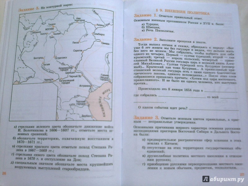 Гдз история россии 7 класс данилов косулина рабочая тетрадь фгос