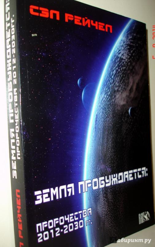 Иллюстрация 1 из 22 для Земля пробуждается: пророчества 2012-2030 гг. - Сэл Рэйчел | Лабиринт - книги. Источник: Kassavetes