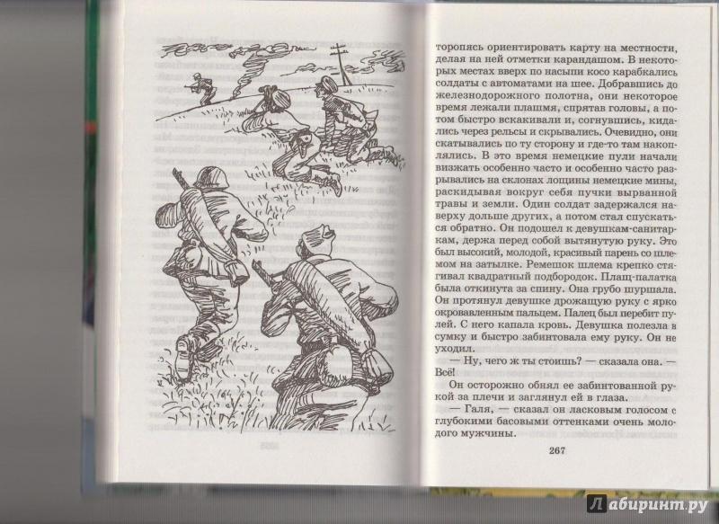 Иллюстрация 2 из 24 для Сказки и рассказы - Валентин Катаев | Лабиринт - книги. Источник: Лысенкова  Марина Владимировна