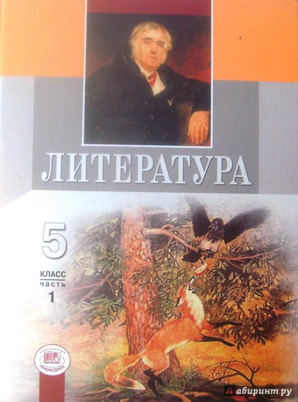 Беленький решебник литература 5 класс