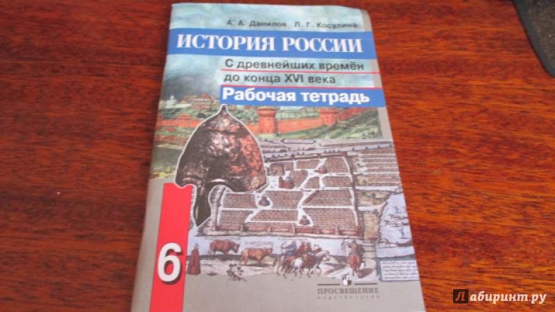 Класс гдз конца с история древнейших века до времен 6 16 россии рабочая тетрадь