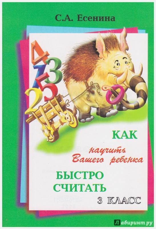 Иллюстрация 1 из 20 для Как научить Вашего ребенка быстро считать: 3 класс - Светлана Есенина | Лабиринт - книги. Источник: liana13