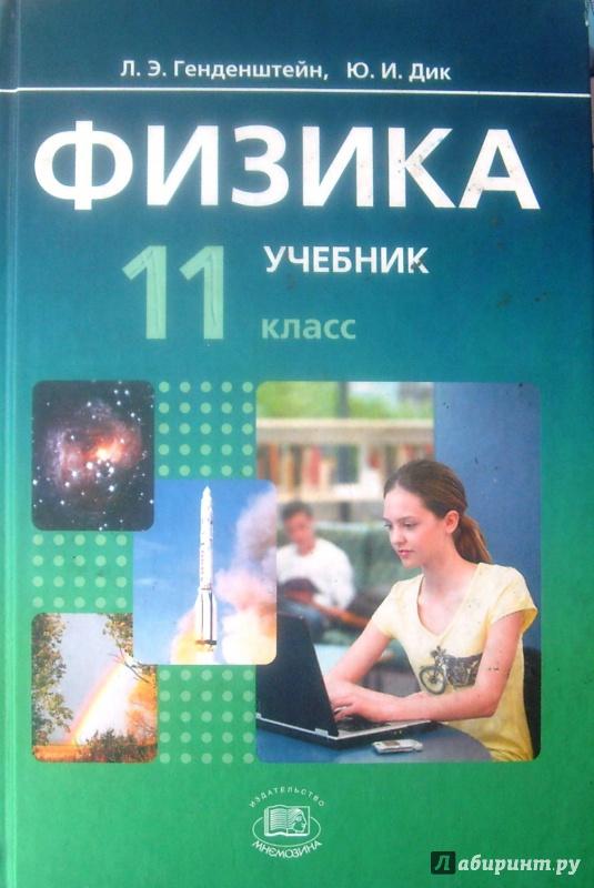 решебник по физике 11 класс генденштейн
