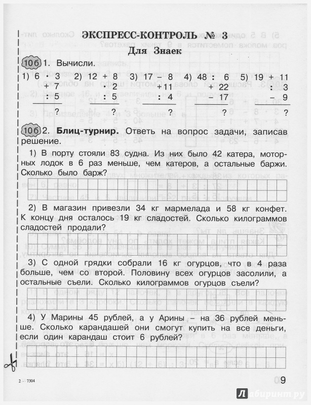решебник экспресс контроль по математике 3 класс ответы