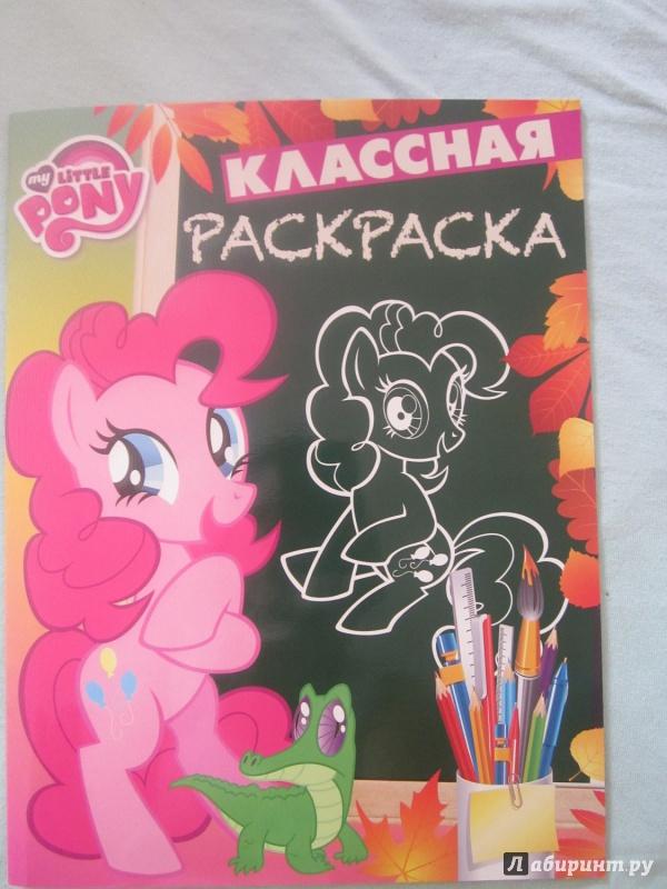 Иллюстрация 1 из 11 для Мой маленький пони. Классная раскраска № 1406 | Лабиринт - книги. Источник: Карпеченко  Юля