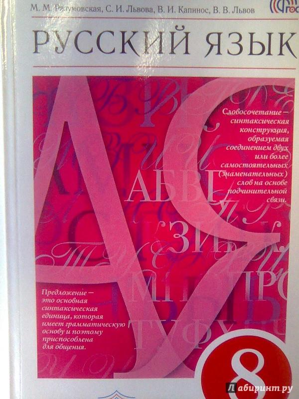 Гдз учебник русского языка 7 класс разумовская читать онлайн