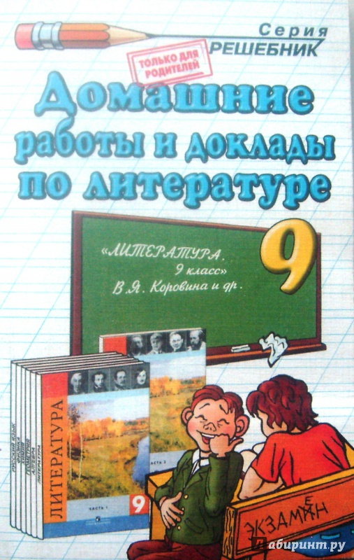 9 решебник класс литературу