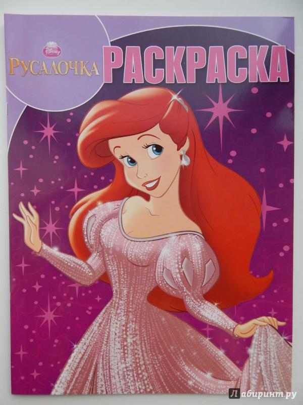 Иллюстрация 1 из 15 для Волшебная раскраска. Принцессы (№14008) | Лабиринт - книги. Источник: Мелкова  Оксана