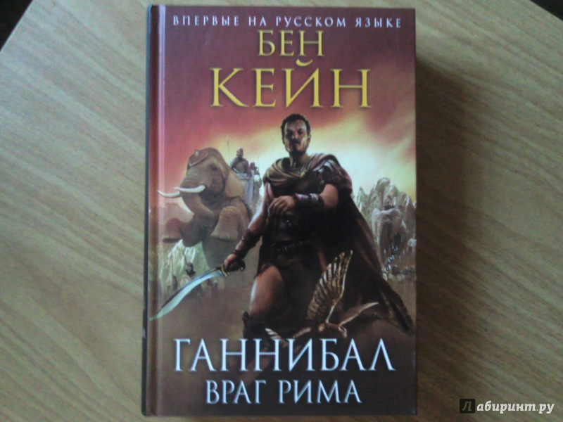 БЕН КЕЙН КНИГИ СКАЧАТЬ БЕСПЛАТНО