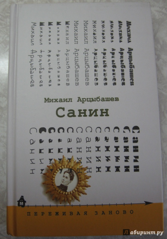 Иллюстрация 1 из 19 для Санин - Михаил Арцыбашев   Лабиринт - книги. Источник: Окс@н@