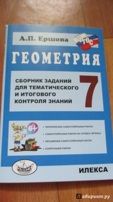 Сборник 7 класс контроля знаний тематического а.п.ершова гдз заданий для